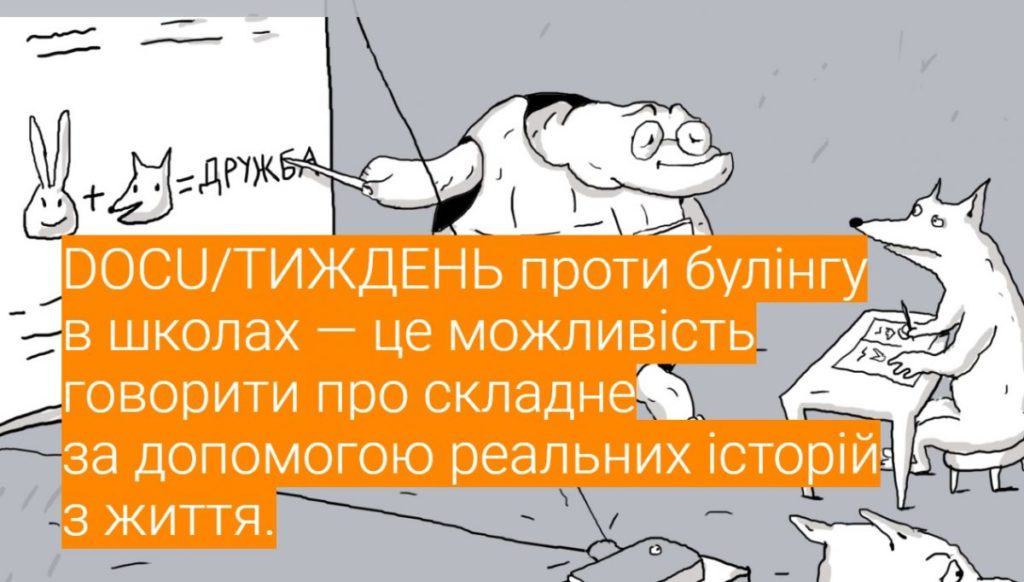 SHkoly-zaproshuyut-vzyaty-uchast-u-tyzhni-proty-kiberbulingu-e1568369183264 (1)